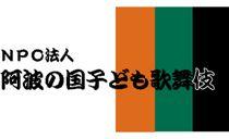 「子どもの歌舞伎」の公演で子どもたちの可能性を広げ徳島県の文化振興をめざすプロジェクト