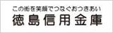 徳島信用金庫