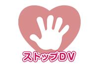 DV(暴力)被害者のいのちを守る プロジェクト