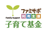 ファミサポ利用支援子育て基金